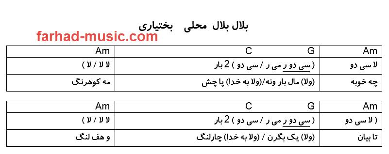 نت فارسی بلال بلال محلی بختیاری